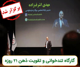 کارگاه تند خوانی 21 روزه | دکتر مهدی اشرف زاده